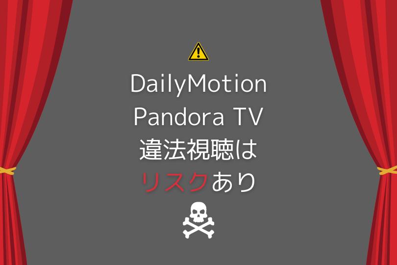 画像に alt 属性が指定されていません。ファイル名: DailyMotion-Pandora-TV-違法視聴は-リスクがいっぱい-1.png