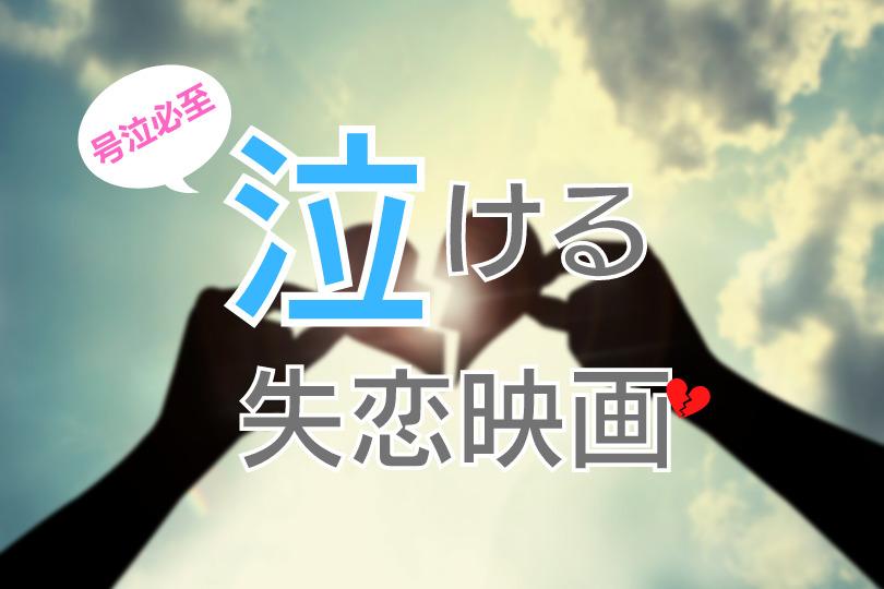 泣ける失恋映画