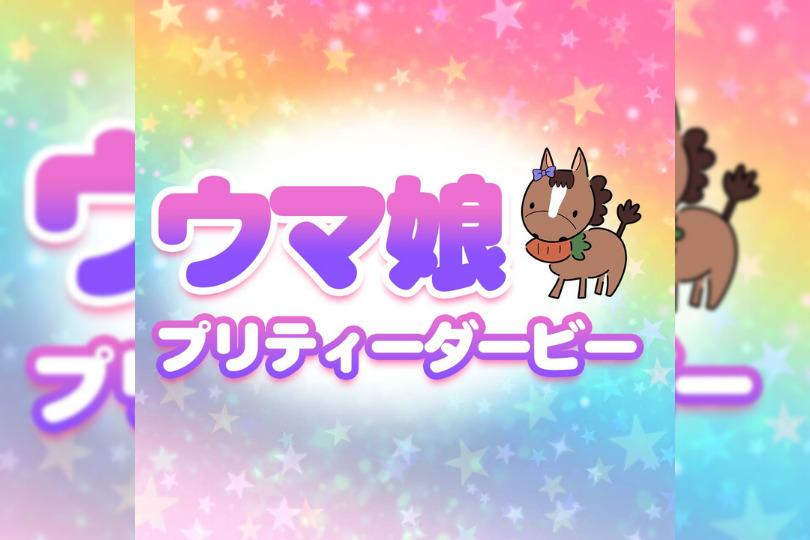 ウマ娘 プリティーダービー(アニメ・1期)