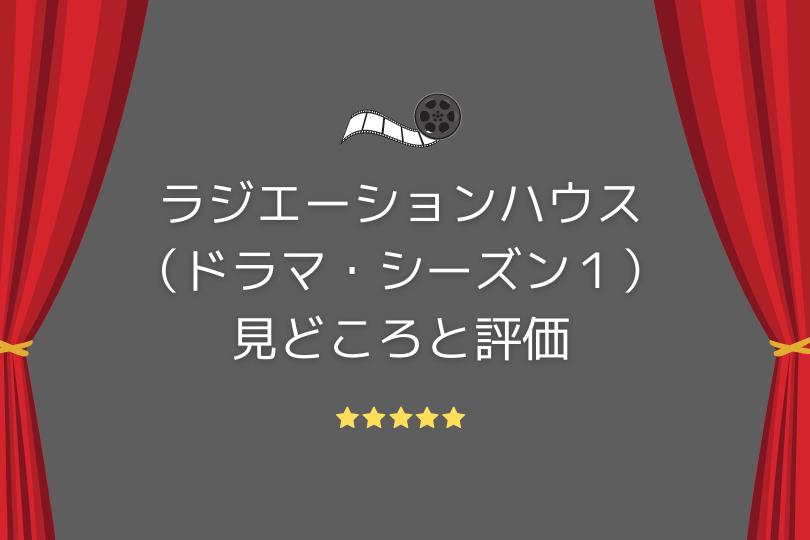 ラジエーションハウス(ドラマ・シーズン1)見どころと評価