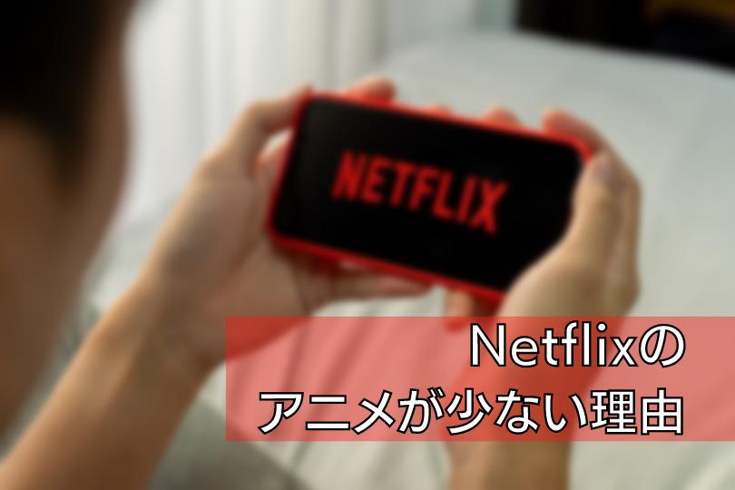 Netflixにアニメが少ない理由