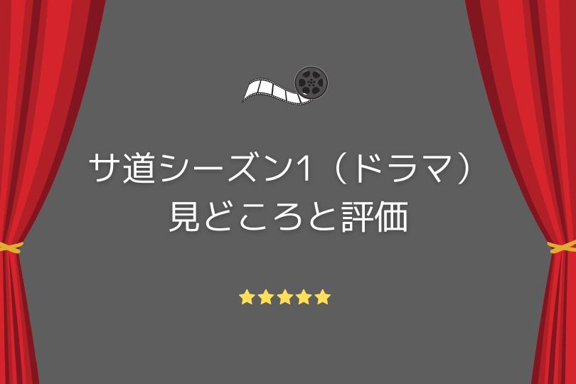サ道シーズン1(ドラマ)見どころと評価