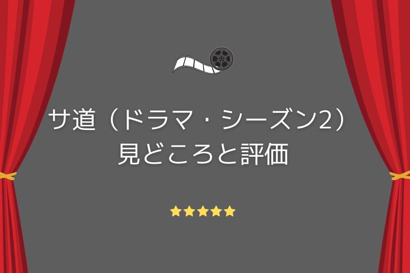 サ道(ドラマ・シーズン2)見どころと評価