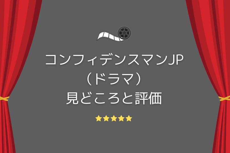 コンフィデンスマンJP(ドラマ)見どころと評価