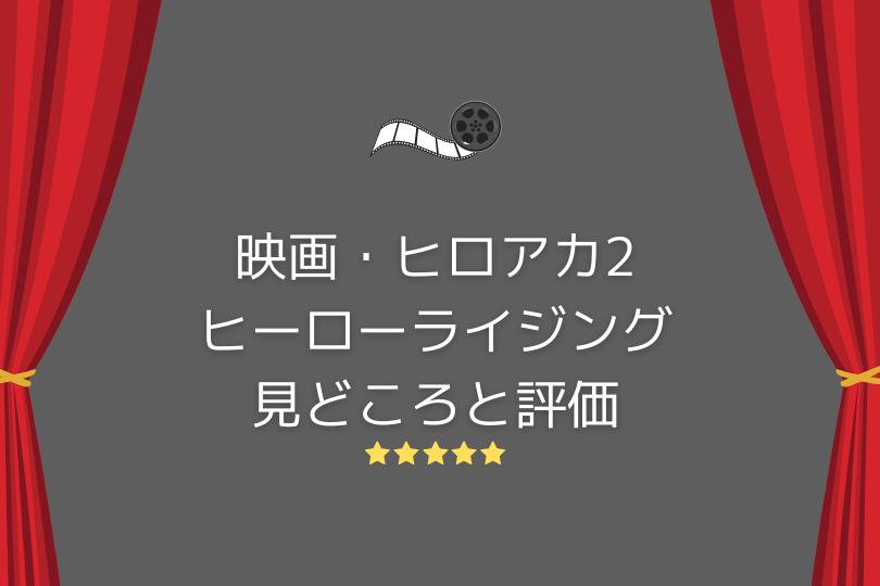 映画・ヒロアカ2ヒーローライジング見どころと評価