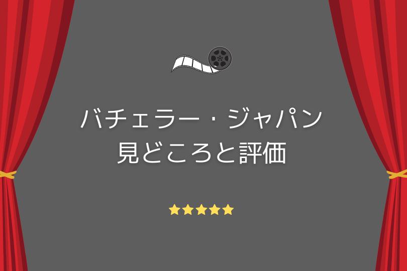 バチェラー・ジャパン見どころと評価