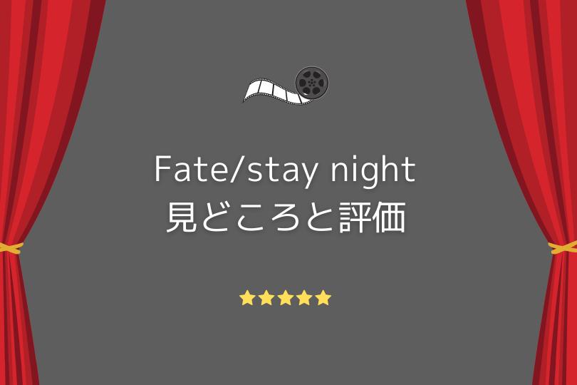 Fate/stay night見どころと評価