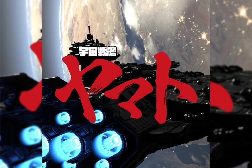宇宙戦艦ヤマトの見る順番・時系列は?