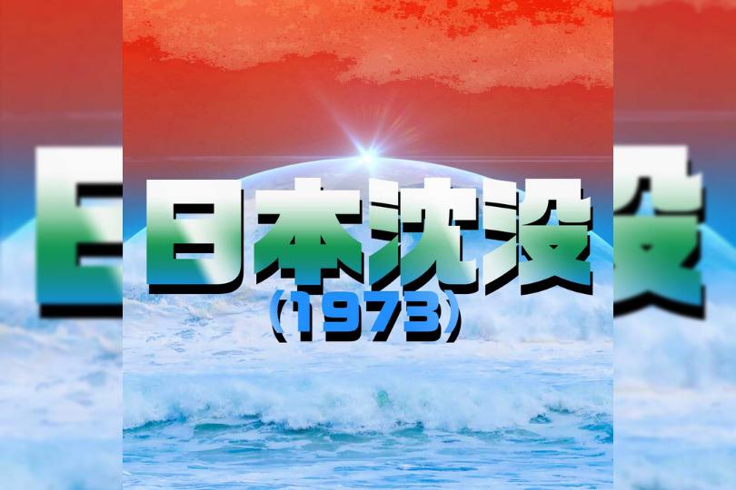 日本沈没アイキャッチ