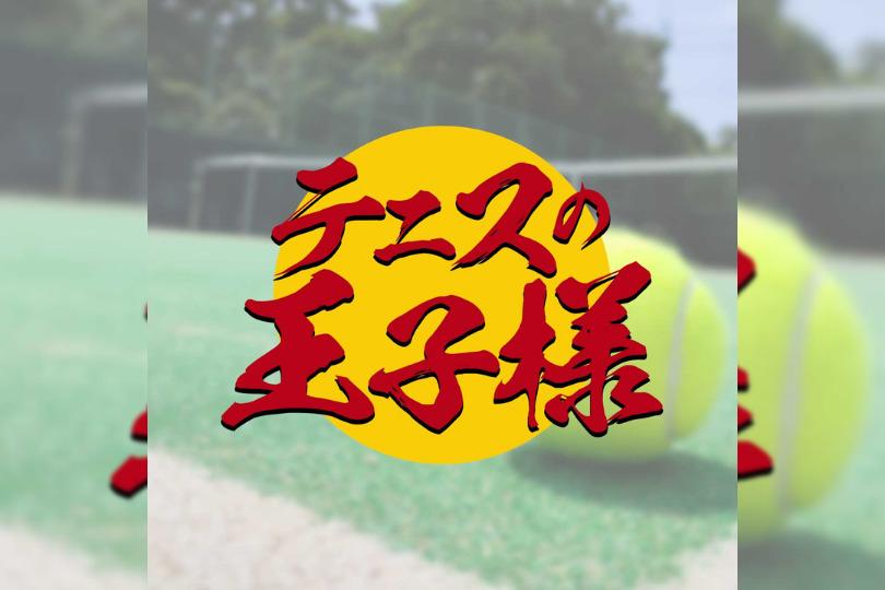 テニスの王子様の見る順番・時系列について解説!