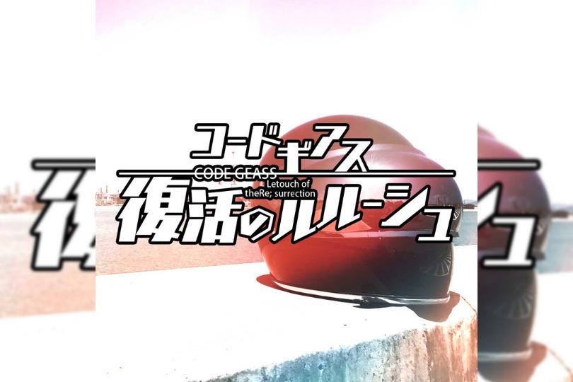 【劇場版】コードギアス復活のルルーシュ