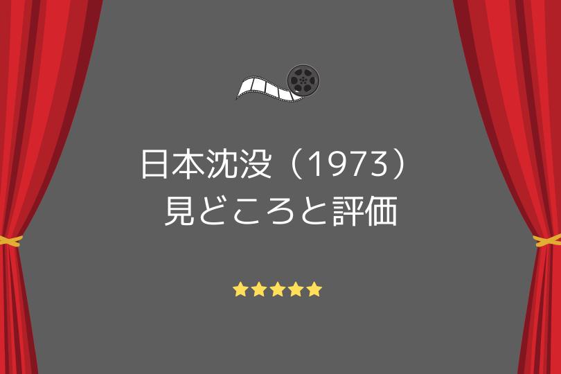 日本沈没(1973)の見どころと評価