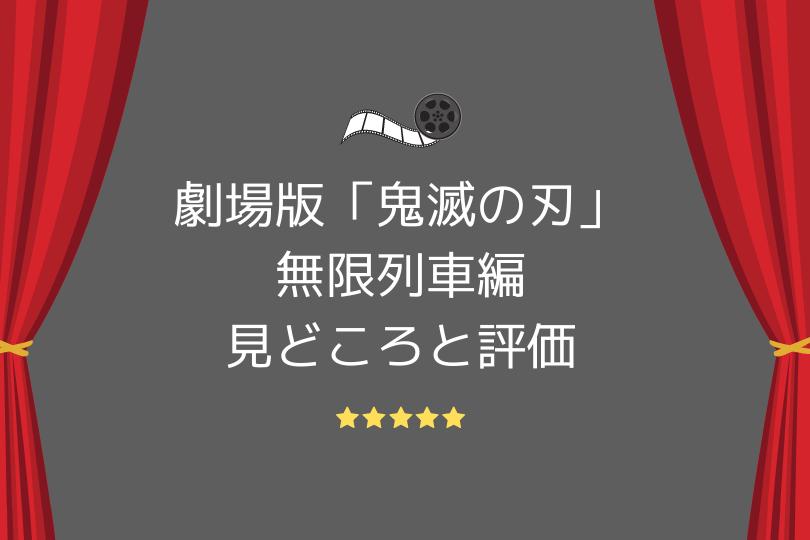 「劇場版」鬼滅の刃無限列車編の見どころと評価