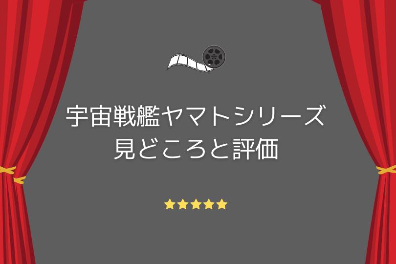 宇宙戦艦ヤマトシリーズの見どころと評価
