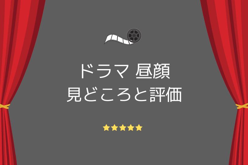 ドラマ「昼顔」の見どころと評価
