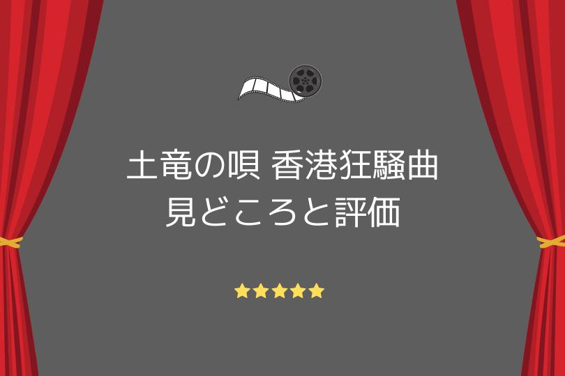 土竜の唄 香港狂騒曲の見どころと評価