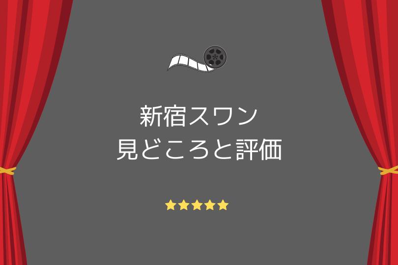 映画「新宿スワン」の見どころと評価