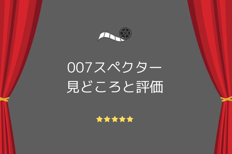 『007スペクター』の見どころと評価