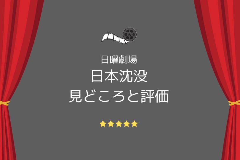 日曜劇場『日本沈没』の見どころと評価