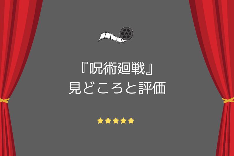 『呪術廻戦』の見どころと評価