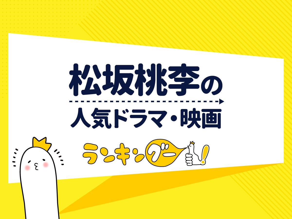 視覚探偵】松坂桃李出演ドラマ\u0026映画、一番人気は\u2026!?【ゆとり先生