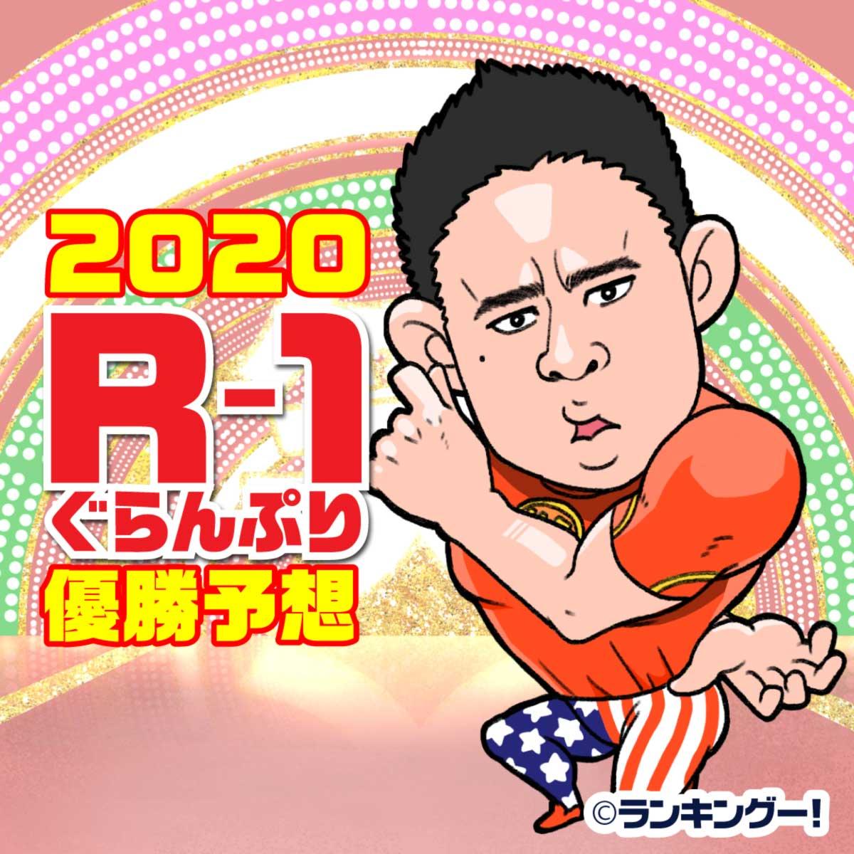 1 グランプリ r