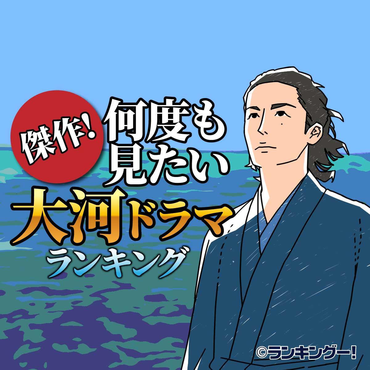 2020 再 放送 大河 ドラマ
