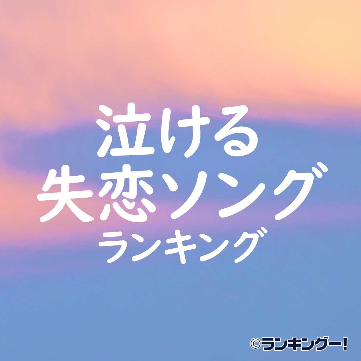 ソング 2020 恋愛