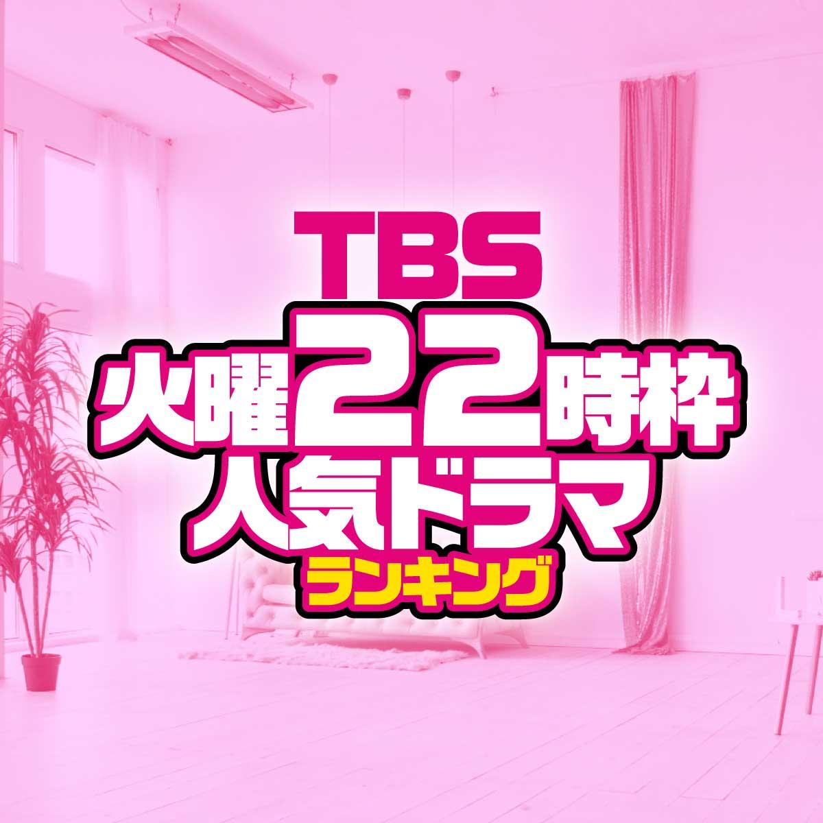 時 火曜日 ドラマ 10