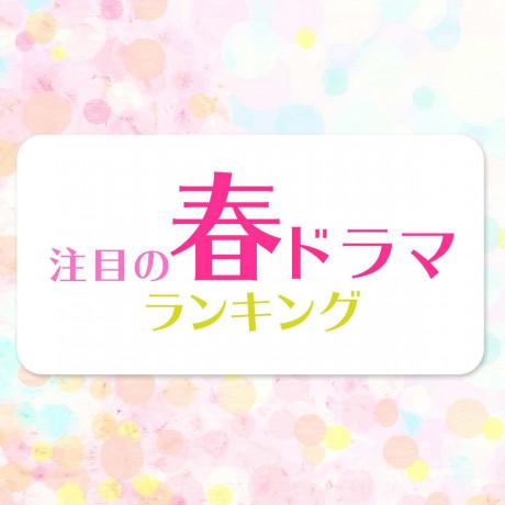 2020 ランキング ドラマ 春 ドラマ視聴率速報ランキング2021【冬・春・夏・秋】